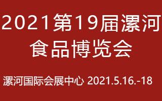 2021第19屆漯河食品博覽會