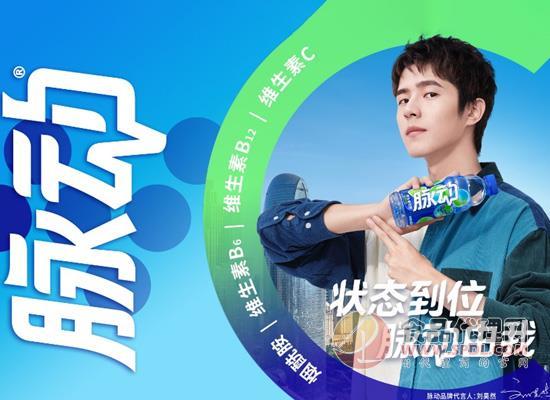 全面升级,脉动官宣刘昊然为全新品牌代言人