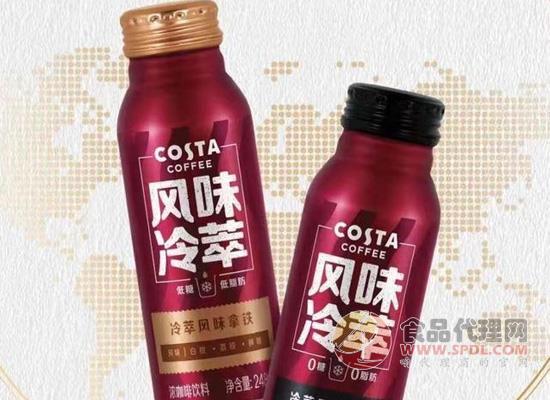 COSTA推全新冷萃即飲咖啡,4月起將陸續上線