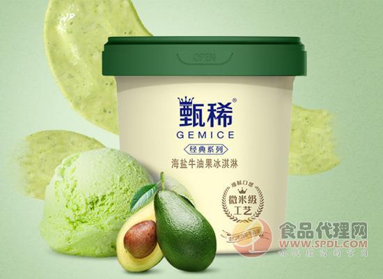甄稀海鹽牛油果冰淇淋多少錢,只為這一口細膩美妙