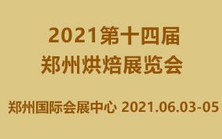 2021第14屆鄭州烘焙展覽會