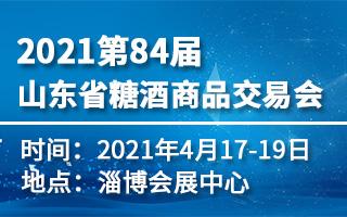 2021年第84屆山東省糖酒商品交易會