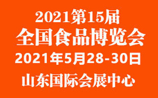 2021第十五届全国食品博览会