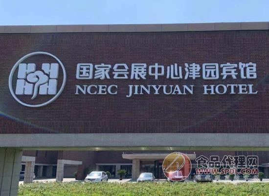 第105屆天津全國糖酒會附近酒店