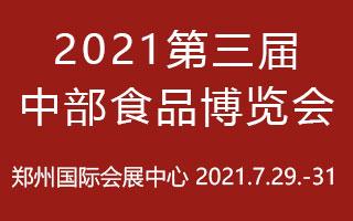 2021第三屆中部食品博覽會
