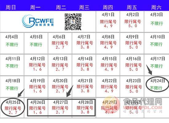 2021鄭州春季糖酒會交通指南
