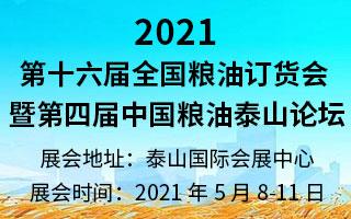 2021第十六屆全國糧油企業訂貨會暨第四屆中國糧油泰山論壇
