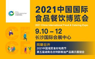 2021中國國際食品餐飲博覽會