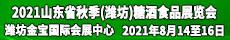 2021山東省鞦季(潍坊)糖酒食品展览會