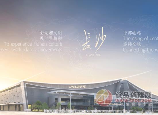 2021中國國際食品餐飲博覽會介紹