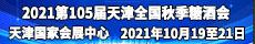 2021第105届天津全國鞦季糖酒會