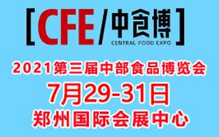 2021第三屆中部鄭州食品博覽會