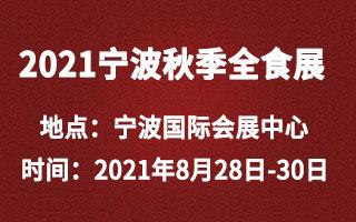2021寧波秋季全食展