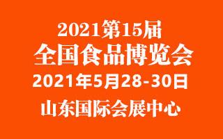 2021第15屆中國(山東)國際乳品飲料展覽會