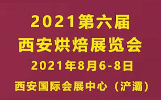 2021第六屆西安烘焙展覽會