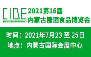 2021第16届内蒙古糖酒食品博览会