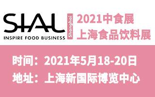 2021第二十二屆中國國際食品和飲料展覽會