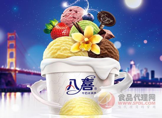 八喜冰淇淋價格,優選有益生牛乳