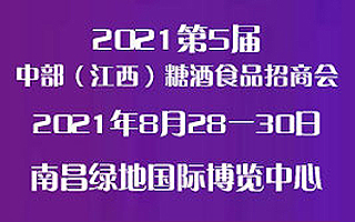 2021第5届中部(江西)糖酒食品招商会