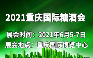 2021重庆国际糖酒食品交易会