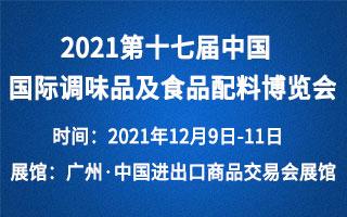 2021第十七届中国(国际)调味品及食品配料博览会