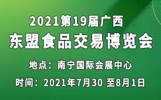2021第19屆廣西東盟食品交易博覽會