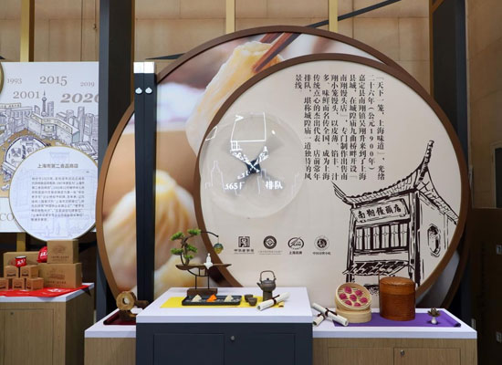 2021第十五屆中華傳統字號博覽會升級亮相于上海世博展覽館