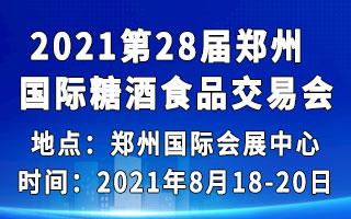 2021第28届郑州国际糖酒食品交易会