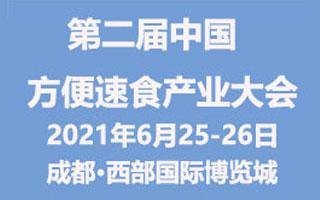 2021第二届中国方便速食产业大会