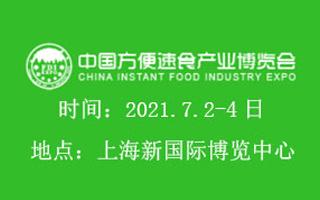 2021中國方便速食與凍干食品及包裝博覽會