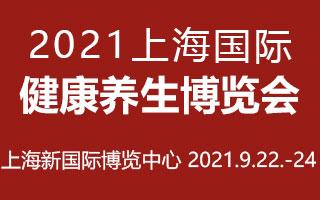 2021上海國際健康養生博覽會