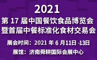 2021第17届中国餐饮食品博览会暨首届中餐标准化食材交易会