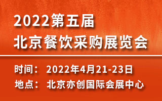 2022第五屆北京餐飲采購展覽會