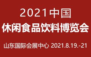 2021中國休閑食品飲料博覽會