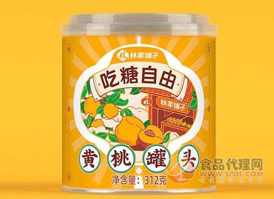 林家鋪子黃桃罐頭價格,實現吃糖自由