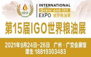 2021第15屆IGO世界糧油展