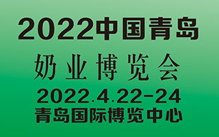 2022中國(青島)奶業博覽會