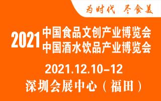 2021中國食品文創產業博覽會暨中國酒水飲品產業博覽會