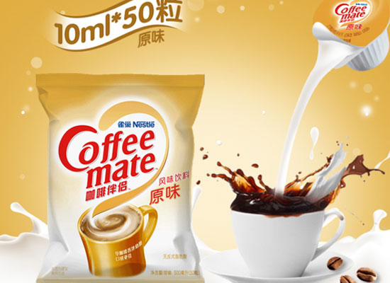 百搭奶油球,雀巢咖啡伴侶多少錢