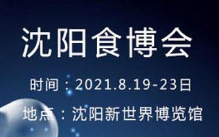 2021第13屆中國(沈陽)食品博覽會