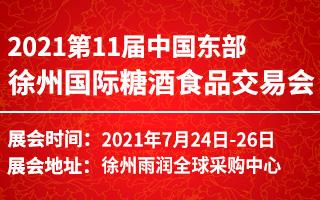 2021第11屆中國東部徐州國際糖酒食品交易會