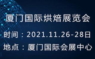 2021廈門國際烘焙展覽會