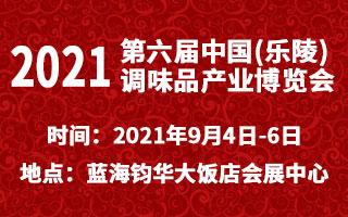 2021第六屆中國(樂陵)調味品產業博覽會