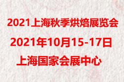 2021上海秋季烘焙展覽會