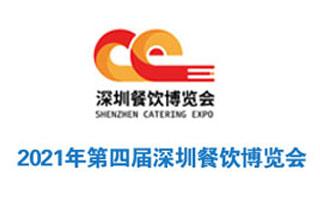 2021年第四屆深圳餐飲博覽會