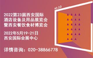 第23屆西安國際酒店設備及用品展覽會