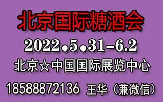 2022北京國際糖酒會