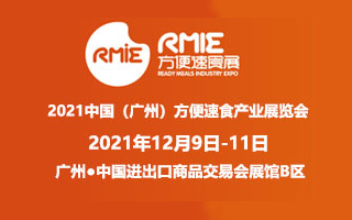 2021中國(廣州)方便速食產業展覽會