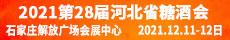2021第28屆河北省糖酒食品交易會