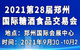 關于第28屆鄭州糖酒食品交易會延期舉辦的公告